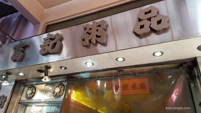 Fu Ji 1