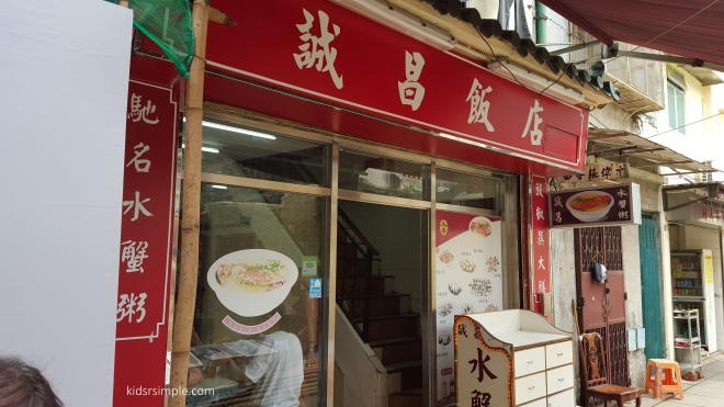 Seng Cheong Restaurant (誠昌飯店) Crab Porridge